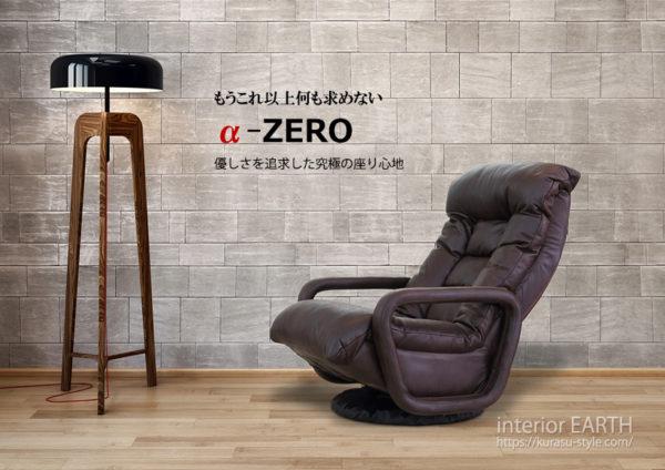 a-ZERO Vintage Brown